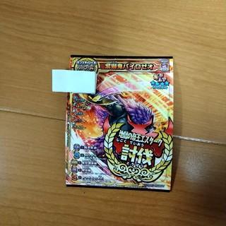 スクウェアエニックス(SQUARE ENIX)のドラクエスキャンバトラーズ 紫獅鬼バイロゼオ(カード)