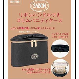 サボン(SABON)の新品未使用 MORE 2月付録 SABON リボンハンドル スリムバニティケース(ポーチ)