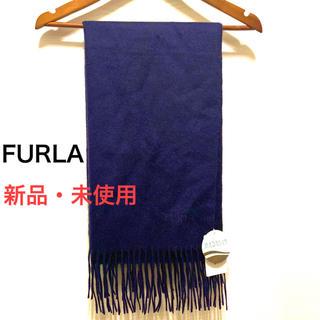 Furla - 【新品】フルラ カシミヤ ストール ネイビー