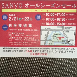 サンヨー(SANYO)の三陽商会 SANYO  ファミリーセール 招待状 ※女性名義(その他)