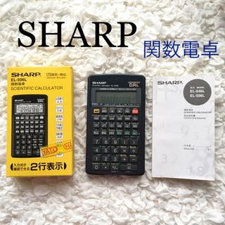 シャープ(SHARP)のSHARP  関数電卓  EL-506L⚠️お値下げ不可です(その他)