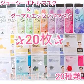 ダーマルパック 韓国 ジューシーボトルマスク パック フェイスマスク 20枚(パック/フェイスマスク)