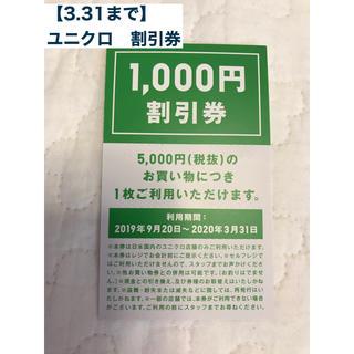ユニクロ(UNIQLO)の【3.31まで】ユニクロ 割引券(ショッピング)