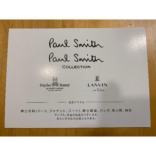 ポールスミス(Paul Smith)のジョイックス シークレットセール 招待状(ショッピング)