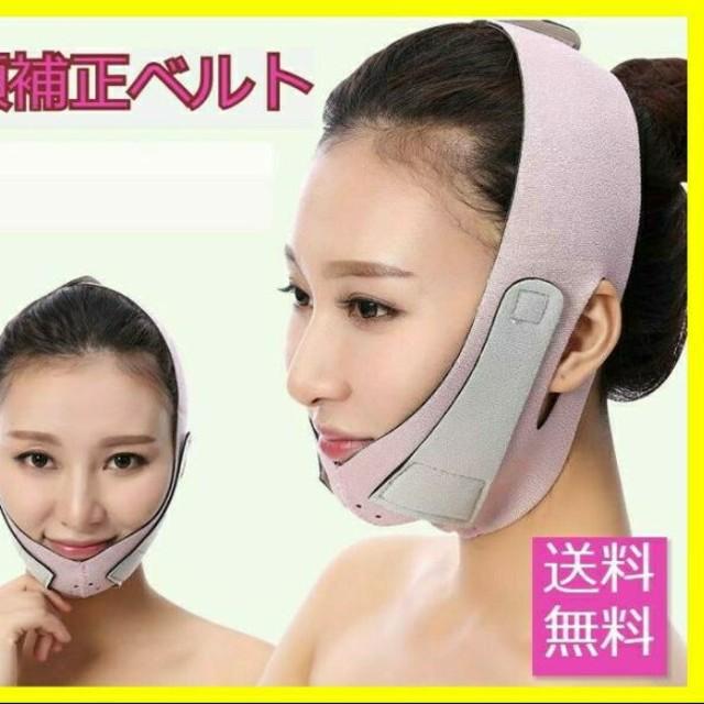 子供用マスク 作り方 立体 - 小顔補正ベルト こがおマスク リフトアップの通販