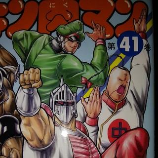 キン肉マン 41(少年漫画)