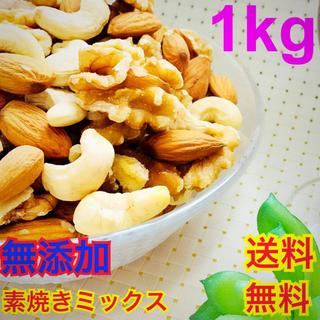 素焼きミックスナッツ 2kg(豆腐/豆製品)
