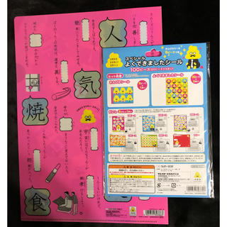 サンスター(SUNSTAR)のunko 漢字ドリル  よくできましたシールとクリアファイル(キャラクターグッズ)