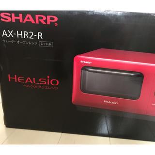 シャープ(SHARP)のヘルシオグリエレンジ (調理機器)