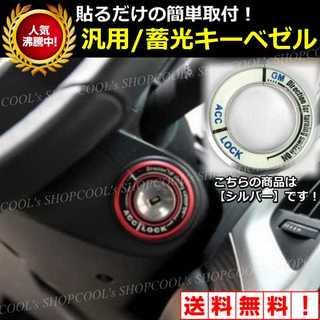 4 配線不要 汎用発光キーベゼル 蓄光 光る 鍵穴 ドレスアップ カスタム 車用(車内アクセサリ)