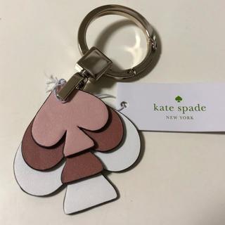ケイトスペードニューヨーク(kate spade new york)のケイトスペードニューヨーク スペードモチーフキーホルダー 新品、未使用(キーホルダー)
