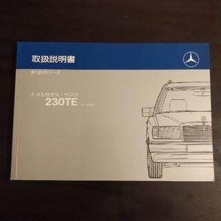 メルセデスベンツ(W124 230TE)取扱説明書