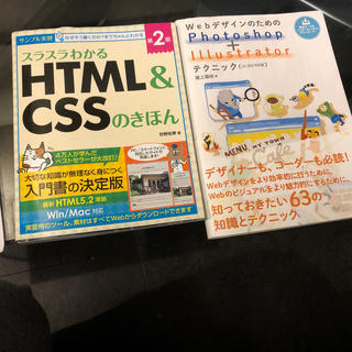 プログラミング HTML CSS  Photoshop Illustrator(コンピュータ/IT)
