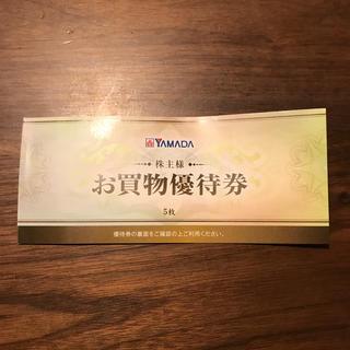 ヤマダ電機 株主優待券(ショッピング)