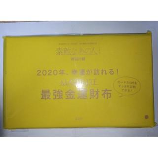 タカラジマシャ(宝島社)の2020年2月号 素敵なあの人 付録 MATURITE 最強金運財布(財布)