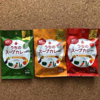 うちのスープカレー セット販売 各2人前 北海道限定(レトルト食品)