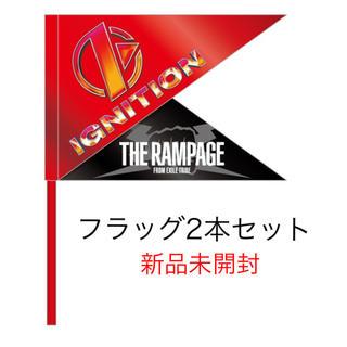 ザランページ(THE RAMPAGE)の【フラッグ】THE RAMPAGE /IGNITION  新品未開封 2本SET(ミュージシャン)