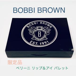 ボビイブラウン(BOBBI BROWN)の限定品 BOBBI BROWN ペリー二 リップ&アイ パレット(コフレ/メイクアップセット)
