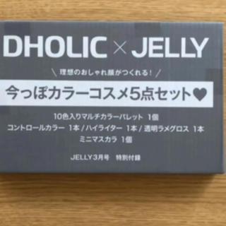エモダ(EMODA)のJELLY   ジェリー 3月号 付録(コフレ/メイクアップセット)