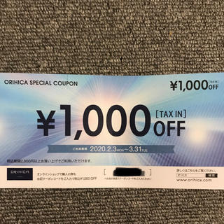 オリヒカ(ORIHICA)のオリヒカ1000円OFFクーポン券(ショッピング)