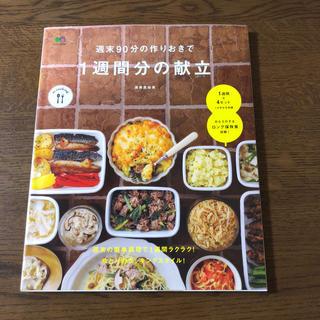 エイシュッパンシャ(エイ出版社)の週末90分の作りおきで1週間分の献立(料理/グルメ)