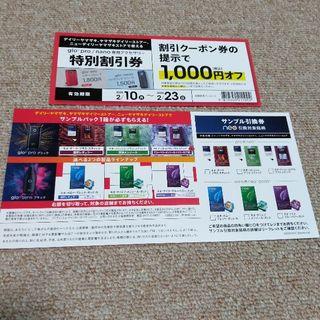 グロー(glo)のglo neo たばこサンプルパック 1箱引換券 専用アクセサリー特別割引券(その他)