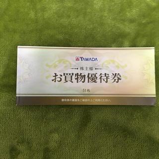 ヤマダ電機 株主優待(ショッピング)