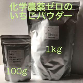 有機あまおう♡いちごパウダー 1kg(フルーツ)