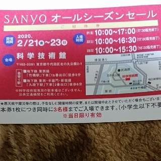 サンヨー(SANYO)のSANYO オールシーズンセール 招待券(ショッピング)