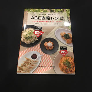 新品 AGE攻略レシピ タカコナカムラ 健康とダイエットのために(料理/グルメ)