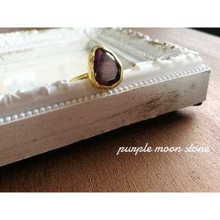 『Purple moonstone』の世界でひとつの天然石リング(リング(指輪))