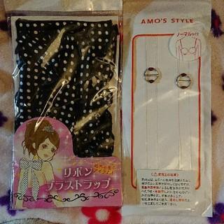 アモスタイル(AMO'S STYLE)のブラストラップ 2点(その他)