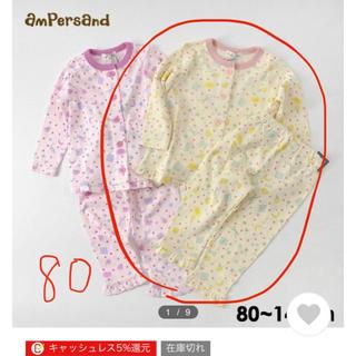 アンパサンド(ampersand)の新品未開封 長袖パジャマ 上下セット 80(パジャマ)