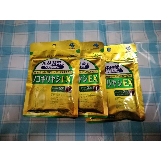 小林製薬ノコギリヤシ 食品/飲料/酒の健康食品(その他)の商品写真