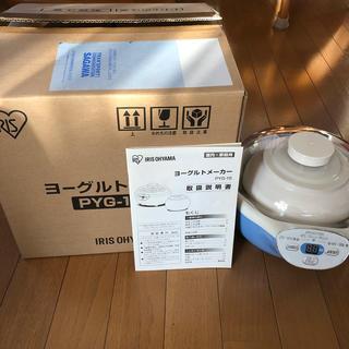 アイリスオーヤマ(アイリスオーヤマ)のヨーグルトメーカー(調理道具/製菓道具)