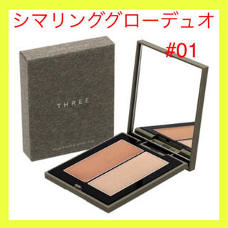 THREE - 【THREE】シマリング グローデュオ 01
