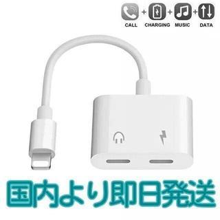 iPhone - iphone 充電 ライトニング 2in1アダプター