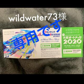 【専用です】wildwater73様用(モータースポーツ)