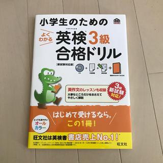 オウブンシャ(旺文社)の小学生のためのよくわかる英検3級合格ドリル 新試験対応版 (重版発行2019年(資格/検定)