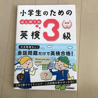 ガッケン(学研)の小学生のためのはじめての英検3級 (2019版)(資格/検定)