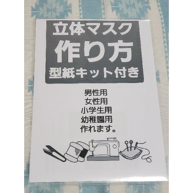 立体マスク型紙②の通販