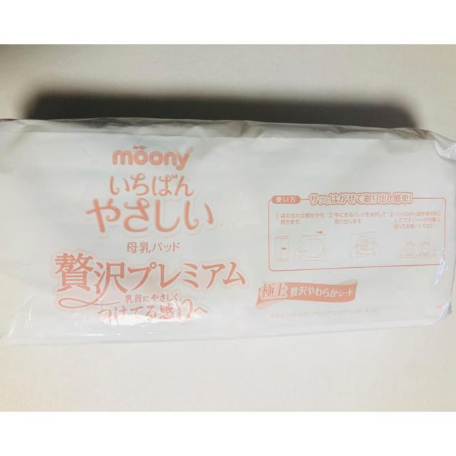 アカチャンホンポ(アカチャンホンポ)のムーニー 母乳パッド キッズ/ベビー/マタニティの洗浄/衛生用品(母乳パッド)の商品写真