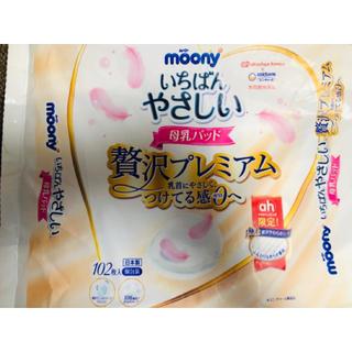 アカチャンホンポ - ムーニー 母乳パッド