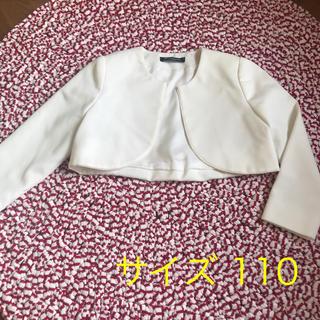 mikihouse - ミキハウス ジャケット 110 ホワイト フォーマル 卒園式 入園式