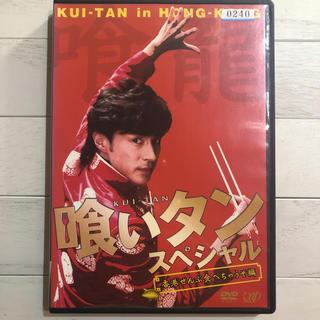 喰いタン  スペシャル  香港ぜんぶ食べちゃうぞ編  DVD(TVドラマ)