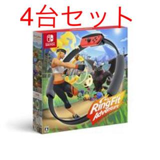 ニンテンドースイッチ(Nintendo Switch)の専用 新品 4台セット任天堂 リングフィットアドベンチャー(家庭用ゲームソフト)