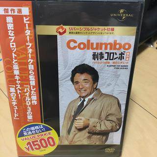 刑事コロンボ傑作選(パイルD-3の壁/黒のエチュード) DVD(TVドラマ)