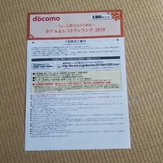 エヌティティドコモ(NTTdocomo)のなおなお様専用☆ドコモ クーポン ホテル&レストランランチ(レストラン/食事券)