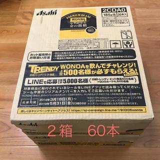 アサヒ(アサヒ)のアサヒ ワンダ 金の微糖 30本×2箱(コーヒー)