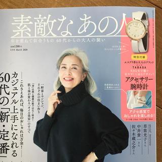 タカラジマシャ(宝島社)の素敵なあの人 付録 タバサ 腕時計(腕時計)